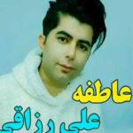 آهنگ علی رزاقی عاطفه