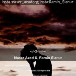 آهنگ ناصر آزاد و رامین سیانور 3 شب