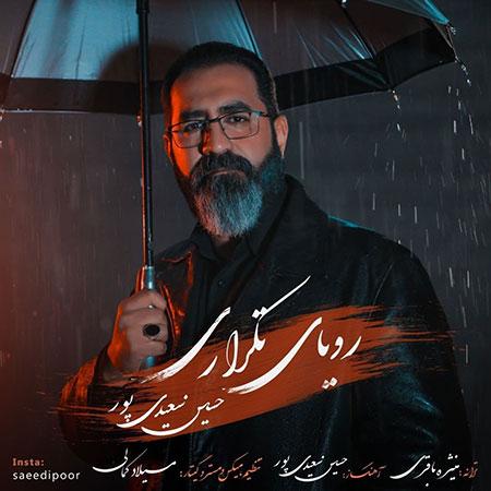 آهنگ حسین سعیدی پور رویای تکراری