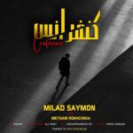 آهنگ میلاد سایمون کنفرانس