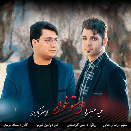 آهنگ علی اصغر باکردار استوخوار
