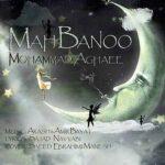 آهنگ محمد آقایی ماه بانو