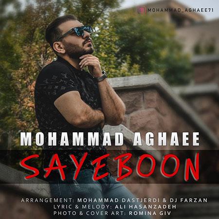 آهنگ محمد آقایی سایه بون