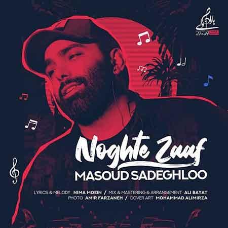آهنگ مسعود صادقلو نقطه ضعف
