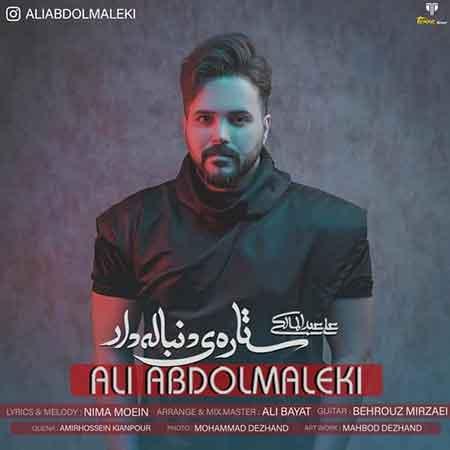 آهنگ علی عبدالمالکی ستاره دنباله دار